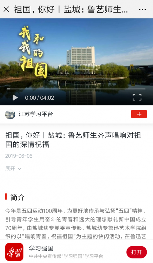 Screenshot_2019-06-10-17-20-09-939_com.tencent.mm.png