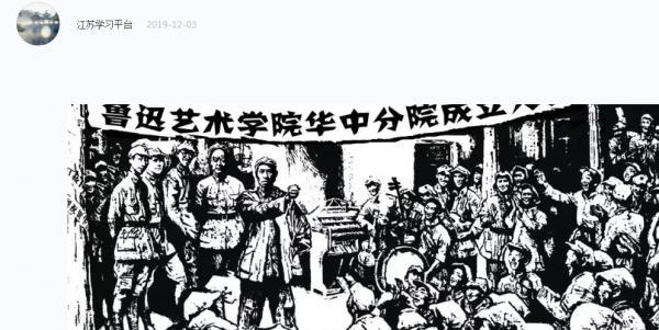 媒体聚焦华中鲁艺.jpg