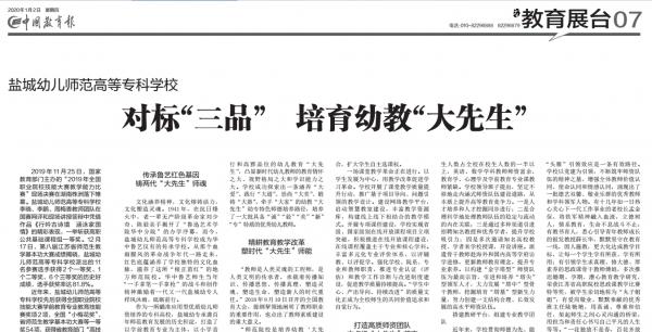 """中国教育报对标""""三品"""".png"""