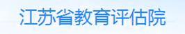 江苏省教育评估院