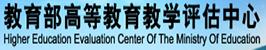 教育部高等教育教学评估中心