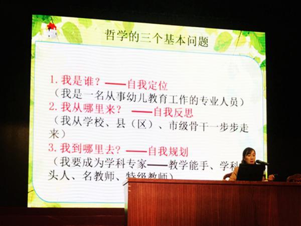 幼师标准讲座2.jpg