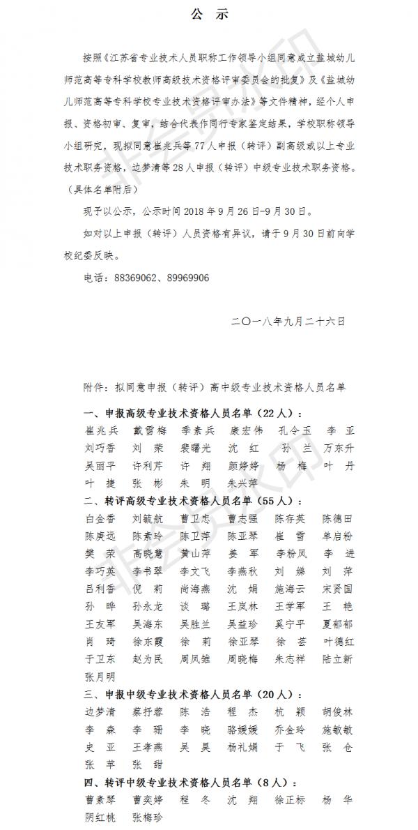 职称评审公  示.png