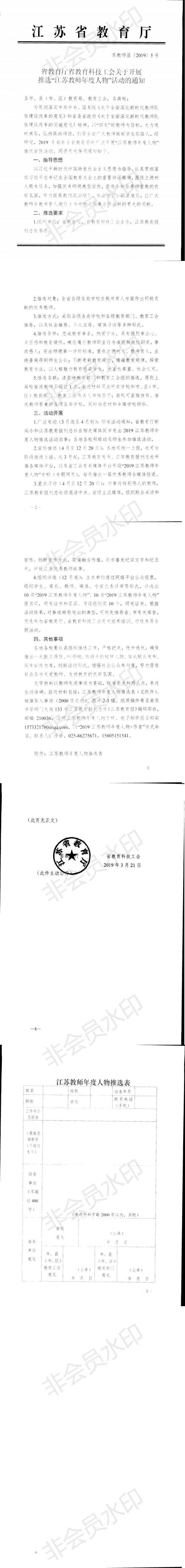 20190401-01354_看图王_0.jpg