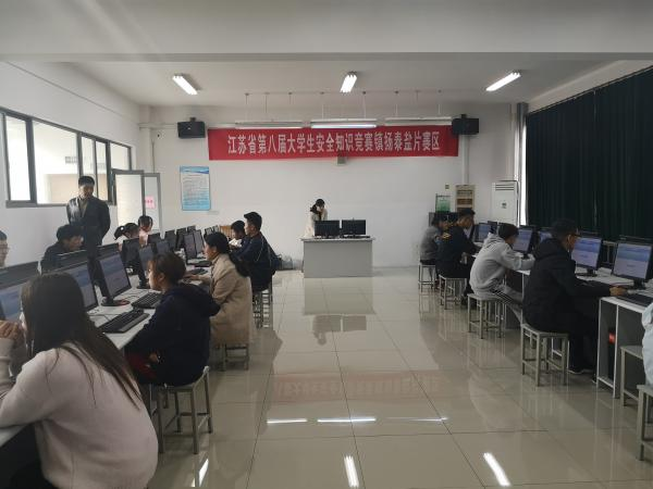 省大学生安全知识竞赛在信息技术中心举行
