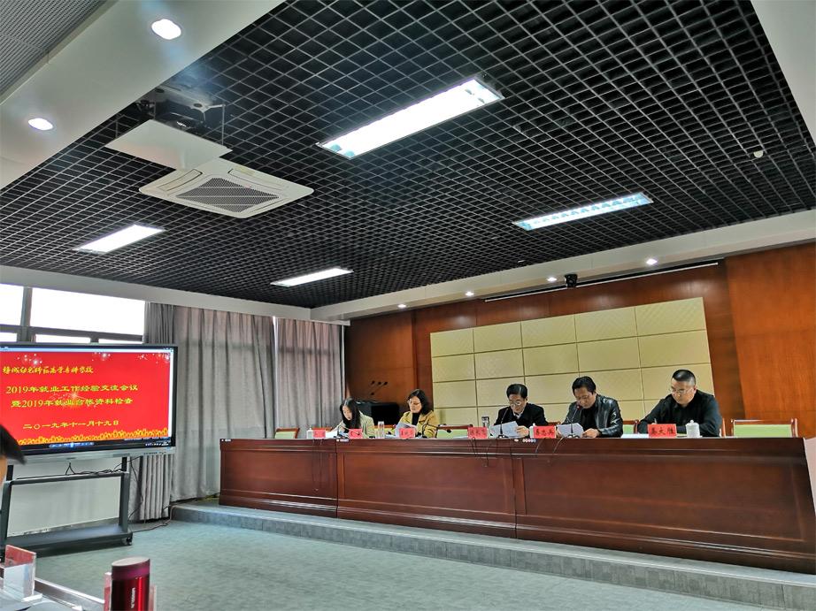 我校召开2019年就业工作经验交流会暨就业台