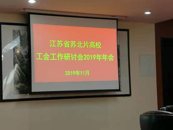 我校参加苏北片高校工会工作研讨会2019年年会
