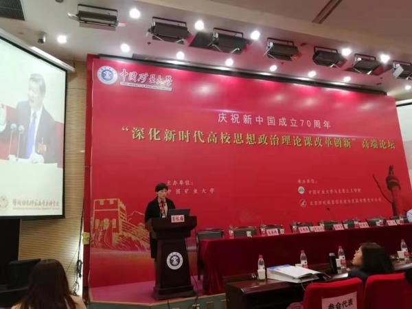 葛红梅副教授参加中国矿业大学思想政治理论课改革创新高端论坛