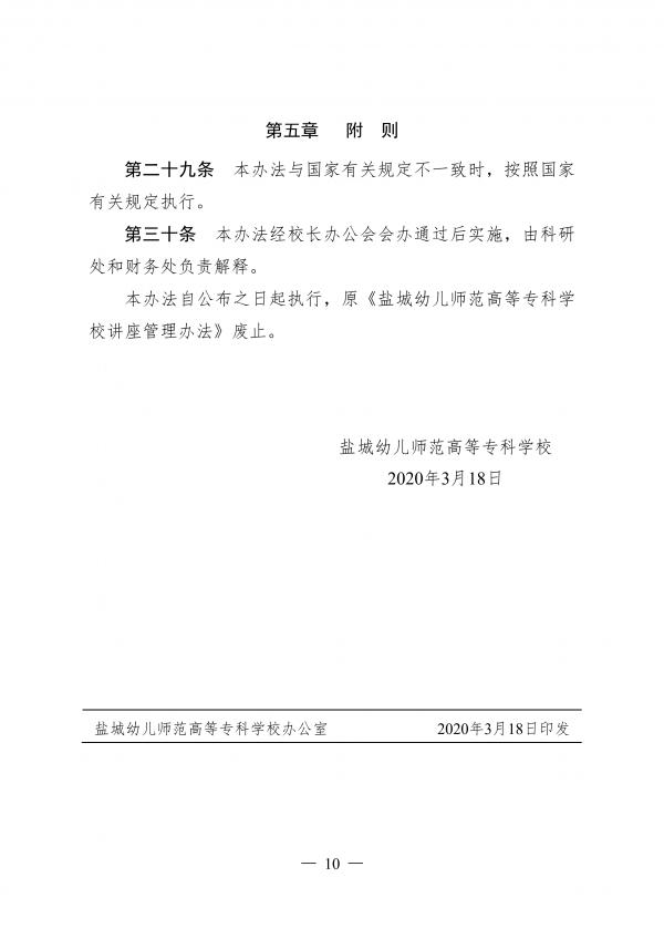 盐城幼儿师范高等专科学校学术交流活动管理办法(试行)_09.png