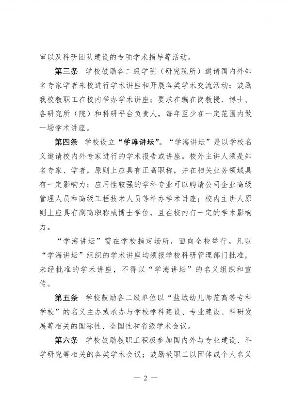 盐城幼儿师范高等专科学校学术交流活动管理办法(试行)_01.png