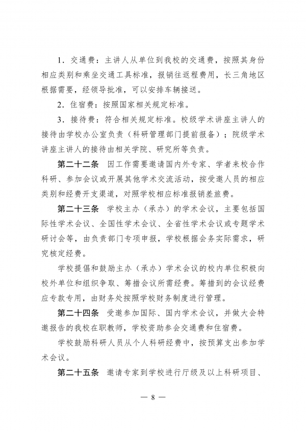 盐城幼儿师范高等专科学校学术交流活动管理办法(试行)_07.png