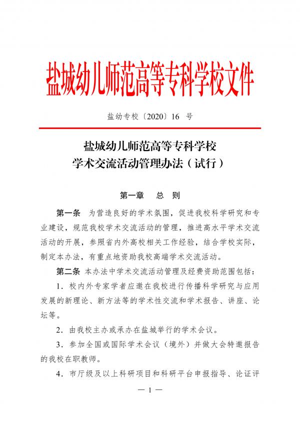 盐城幼儿师范高等专科学校学术交流活动管理办法(试行)_00.png