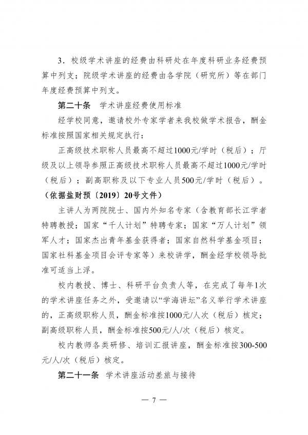 盐城幼儿师范高等专科学校学术交流活动管理办法(试行)_06.png