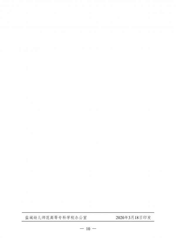 盐城幼儿师范高等专科学校科研平台建设与管理办法(试行)_09.png
