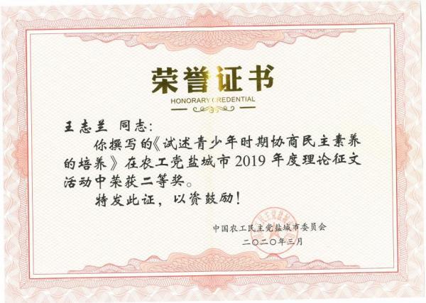 王志兰2020.03 (2).jpg