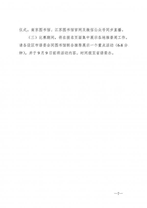 苏语办函〔2020〕4号_6.jpg