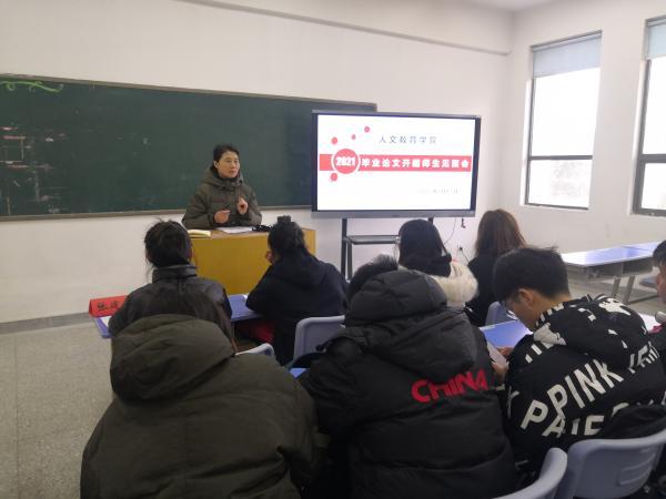 人文教育学院召开2021届毕业生论