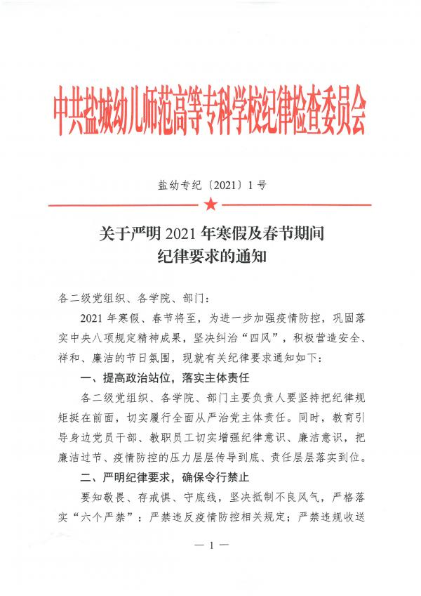 2021-1号文-关于严明2021年寒假春节期间纪律要求的通知.doc新(3)(1)_页面_1.jpg