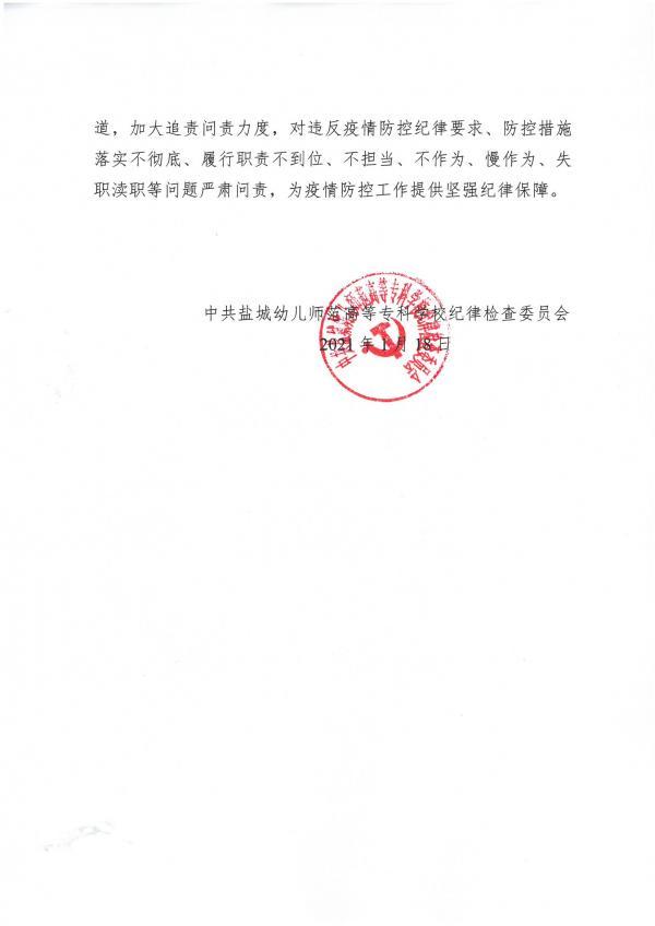 2021-2号文-关于寒假期间疫情防控纪律要求的通知_页面_3.jpg