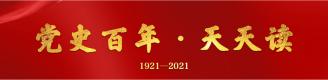 党史百年·天天读