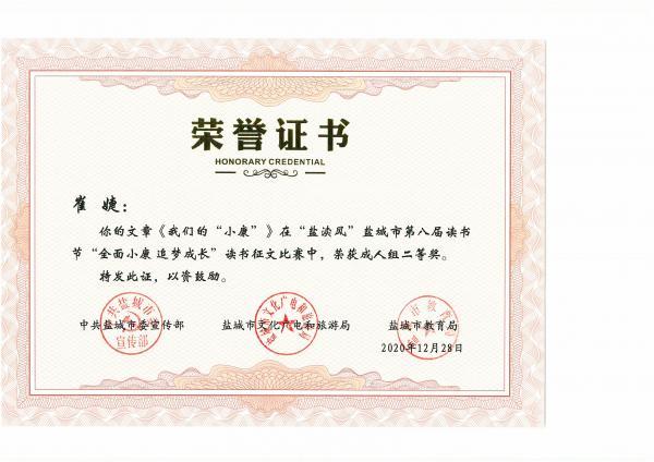 获奖证书 (7).jpg