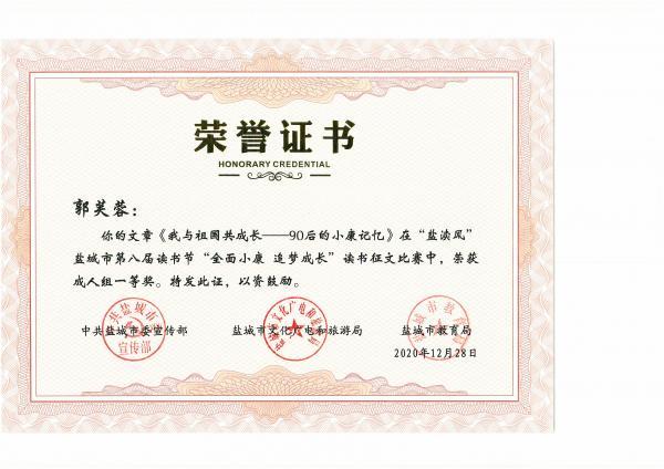 获奖证书 (4).jpg