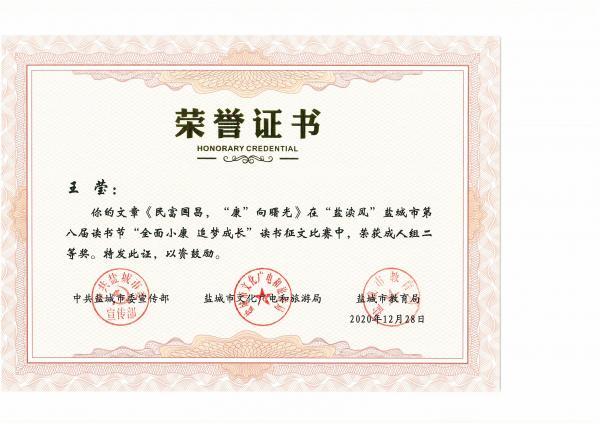 获奖证书 (6).jpg