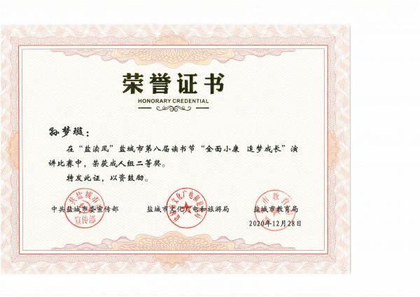 获奖证书 (3).jpg
