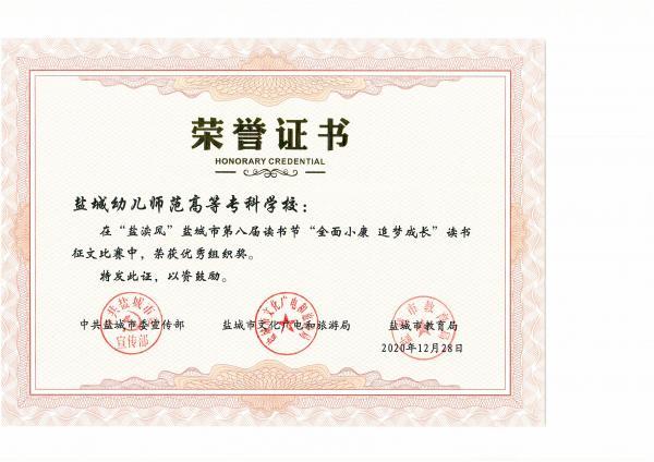 获奖证书 (2).jpg