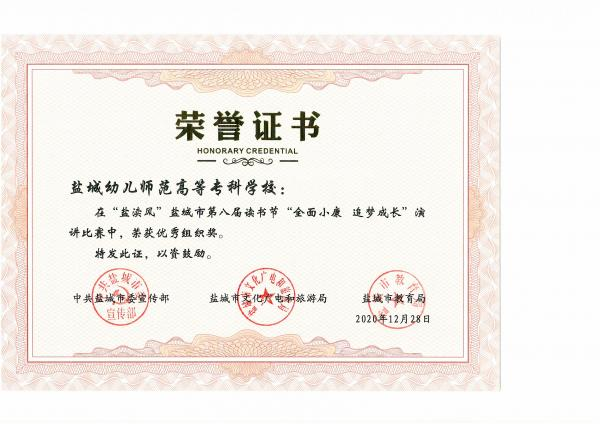 获奖证书 (1).jpg