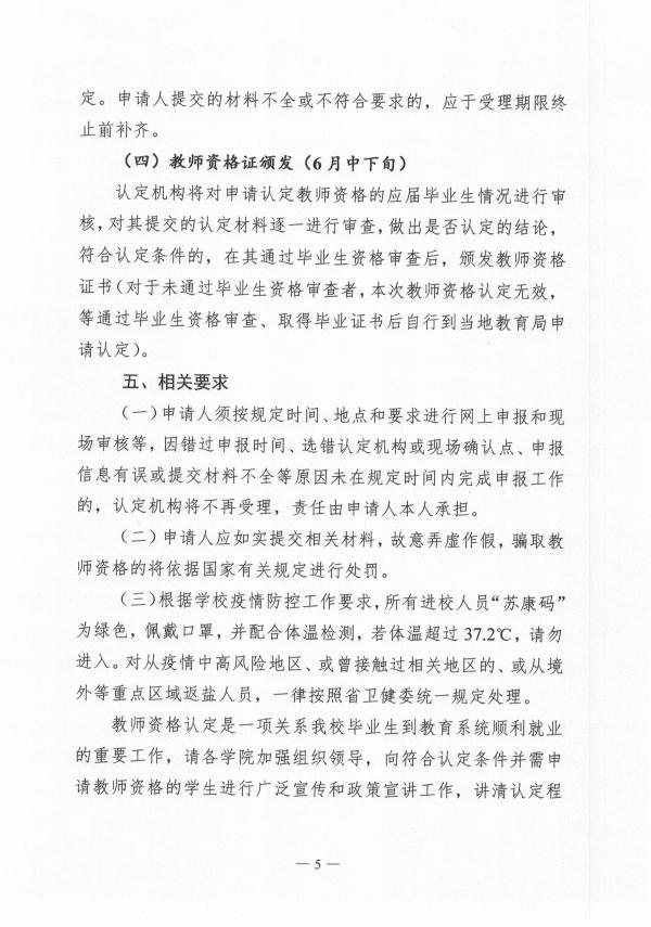 关于组织2021年应届专科毕业生教师资格认定工作的通知_4.jpg