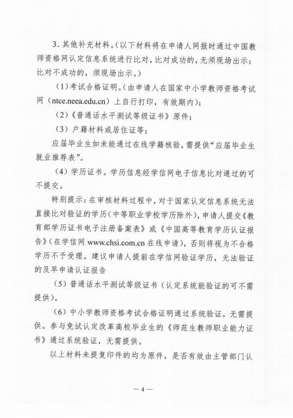 关于组织2021年应届专科毕业生教师资格认定工作的通知_3.jpg